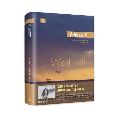Long-distance translation: Night Flight West (Hardcover)