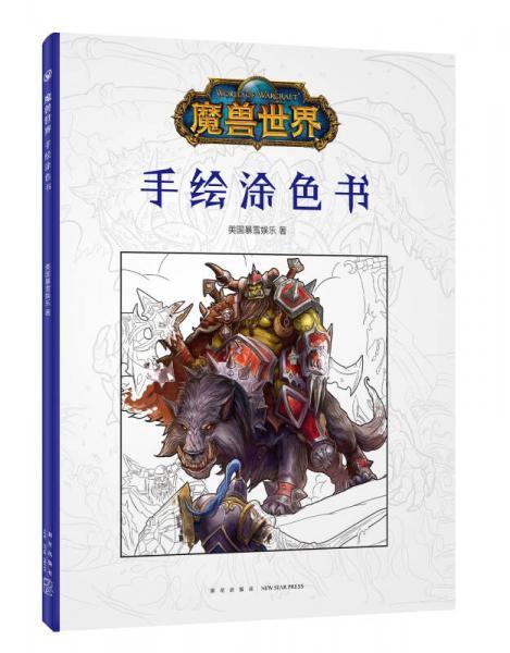 魔兽世界:手绘涂色书