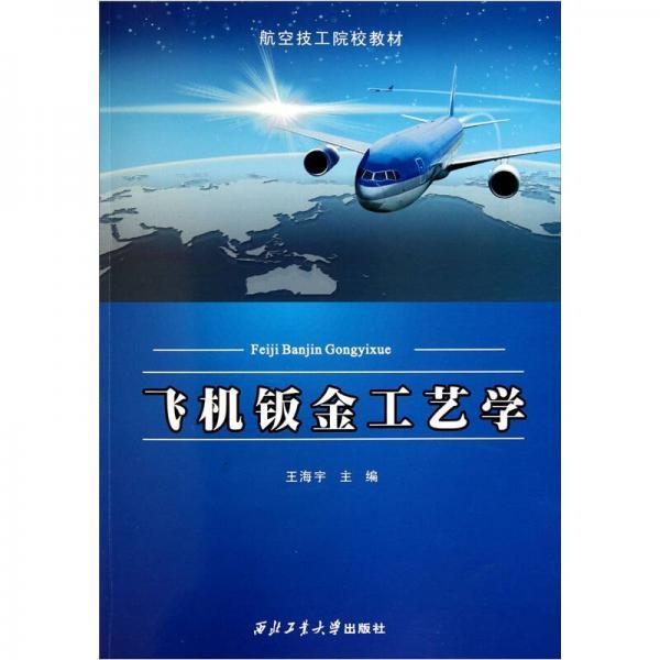 飞机钣金工艺学