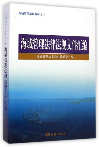 海域管理培训教材之一:海域管理法律法规文件汇编