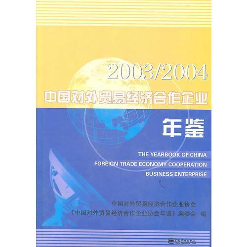 2003/2004中国对外贸易经济合作企业年鉴