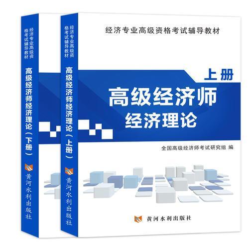 北京高级经济师考试教材图片