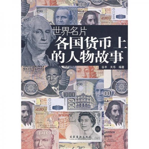 世界名片各国货币上的人物故事