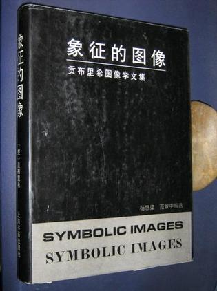象征的图像