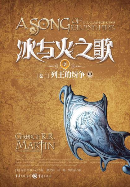 冰与火之歌·卷二·列王的纷争(中)