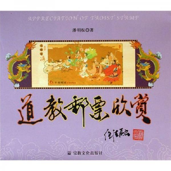 道教邮票欣赏