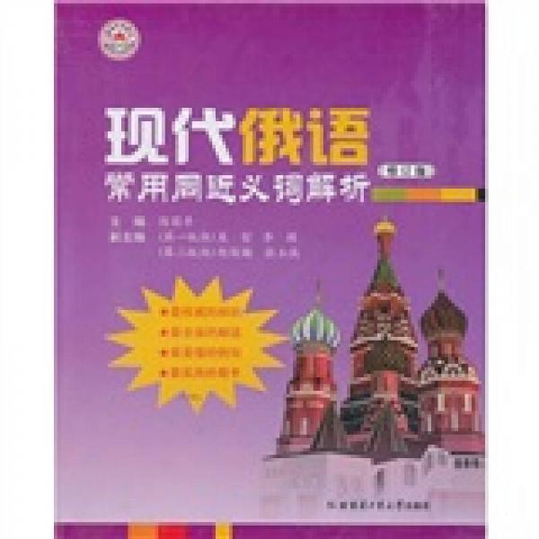现代俄语常用同近义词解析
