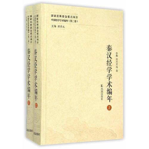 Qin Han Classical Academic Chronicle (Chinese Classical Academic Chronicle Vol. 2) (2 volumes)