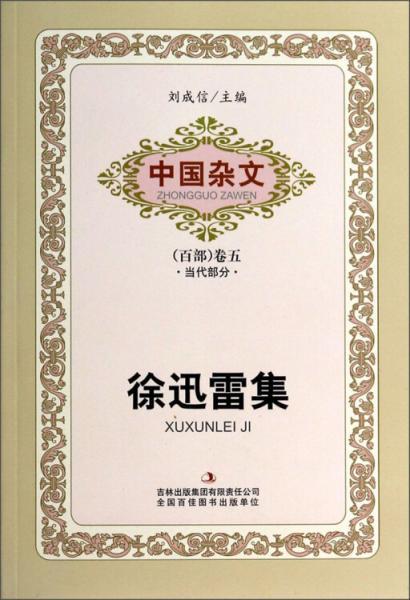 中国杂文(百部)卷五·当代部分:徐迅雷集