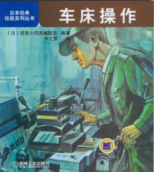 日本经典技能系列丛书:车床操作
