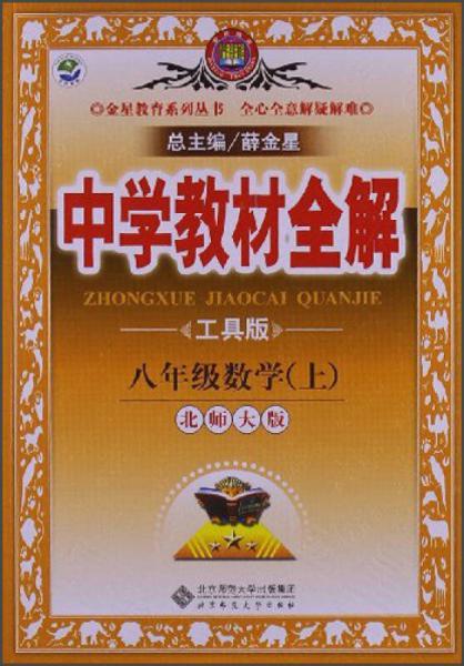 金星教育系列丛书·中学教材全解:8年级数学(上)(北师大版)(工具版)(2013版)