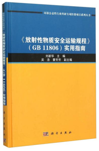 ���惧��х�╄川瀹��ㄨ�杈�瑙�绋���锛�GB11806锛�瀹��ㄦ����