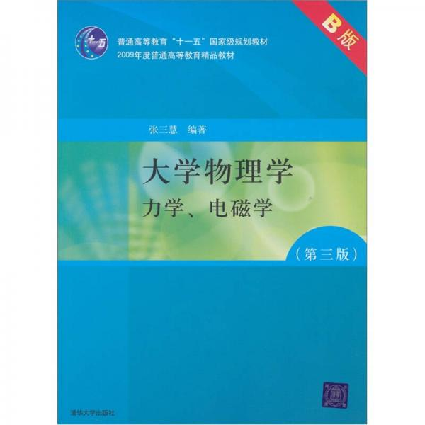 大学物理学:力学、电磁学(第3版)