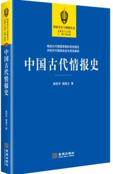 中国古代情报史