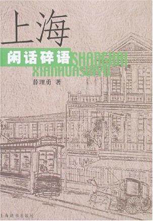 上海闲话碎语