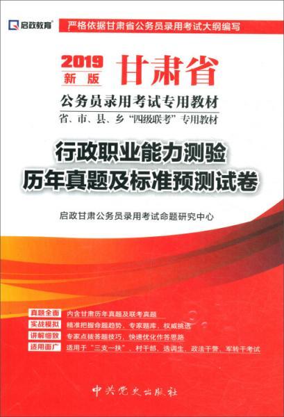 (2019最新版)甘肃省公务员录用考试专用教材:行政职业能力测验历年真题及标准预测试卷