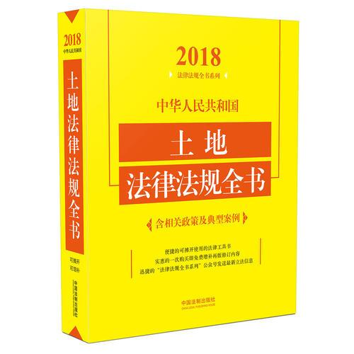 中华人民共和国土地法律法规全书(含相关政策及典型案例)(2018年版)