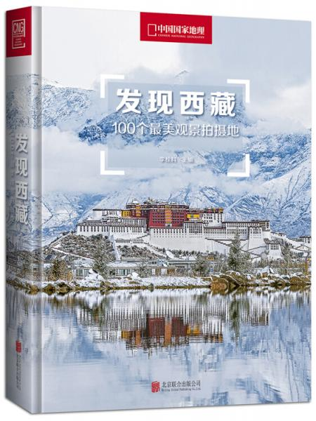 Discover Tibet: 100 Most Beautiful Scenery Locations