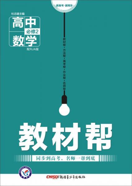Tianxing Education · 2016 Exam Investigation · Textbook Help High School Mathematics (Compulsory 2 with RJA Edition)