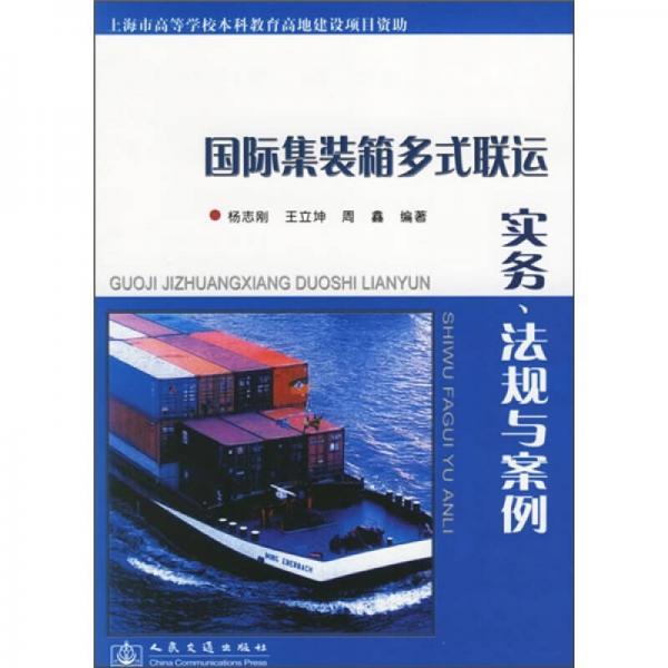 国际集装箱多式联运实务、法规与案例