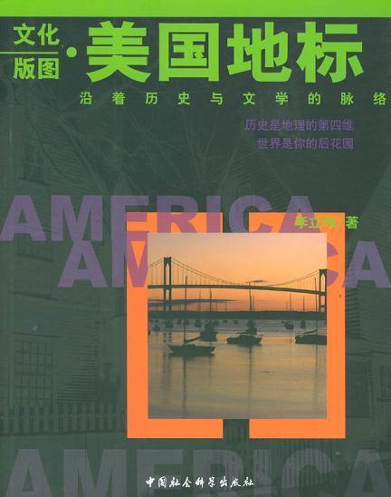 文化版图·美国地标
