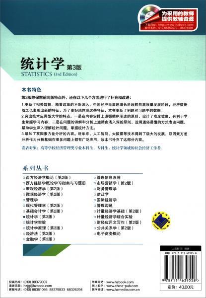 统计学(第3版)