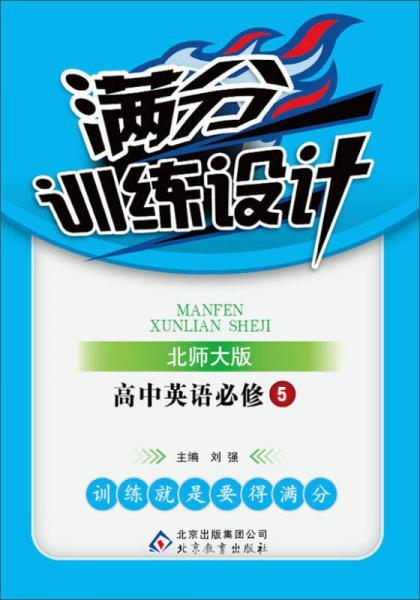 满分训练设计:高中英语(必修5)(北师大版)(2013年4月修订版)