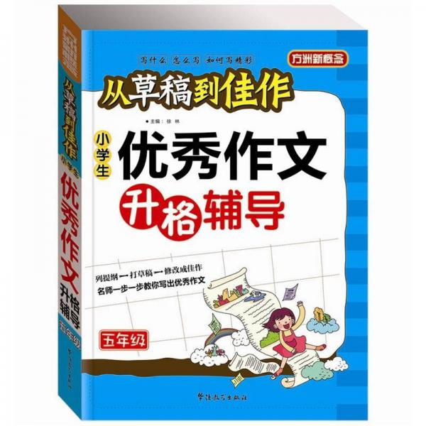 New Concepts in Fangzhou · From Drafts to Masterpieces: Elementary School Students' Excellent Composition Promotion (Grade 5)