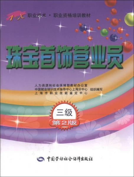 1+X职业技术·职业资格培训教材:珠宝首饰营业员(3级)(第2版)