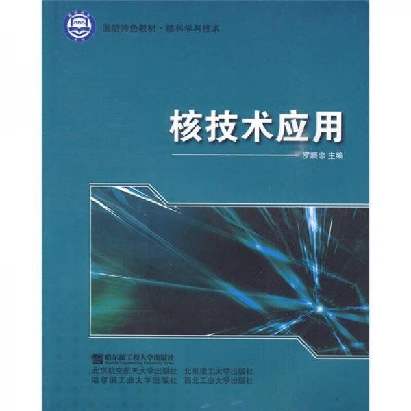 National Defence Teaching Material: Application of Nuclear Technology
