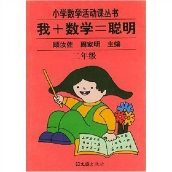 小学数学活动课丛书:我+数学=聪明(2年级)