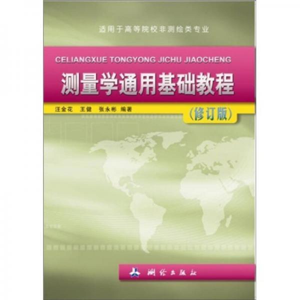 测量学通用基础教程(修订版)