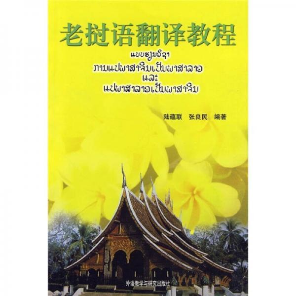 老挝语翻译教程(09新)