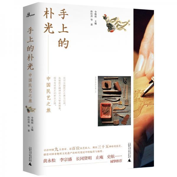 新民说·手上的朴光:中国民艺之旅