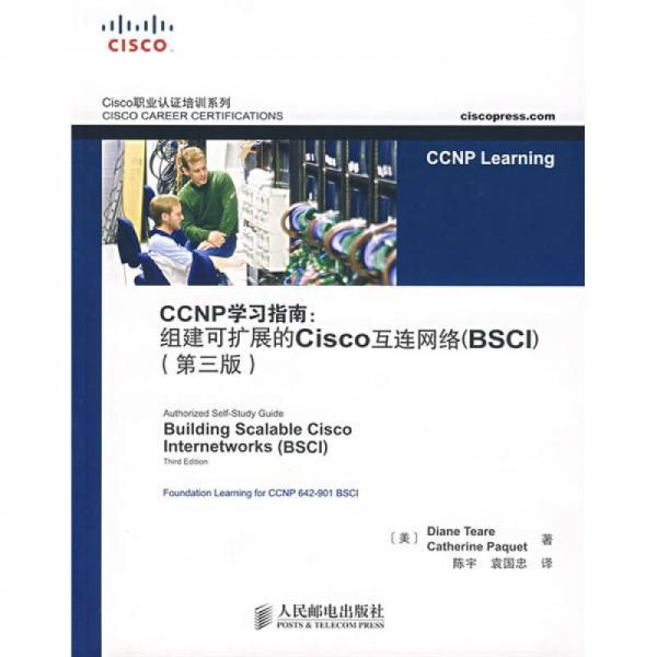 CCNP学习指南:组建可扩展的Cisco互连网络(BSCI)(第3版)