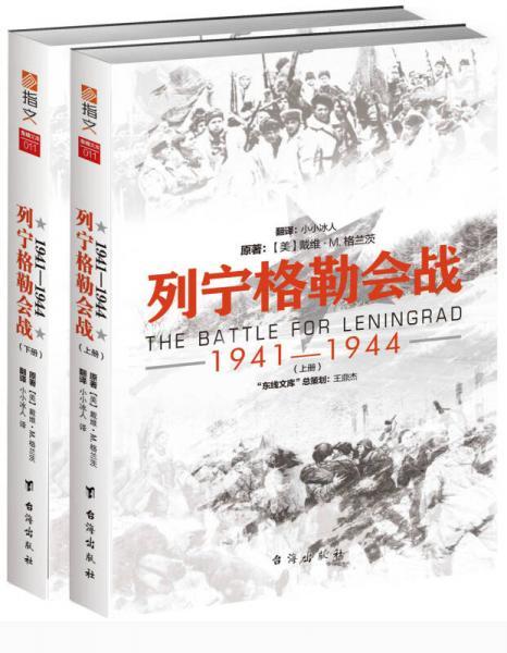 列宁格勒会战 : 1941—1944(套装共2册)