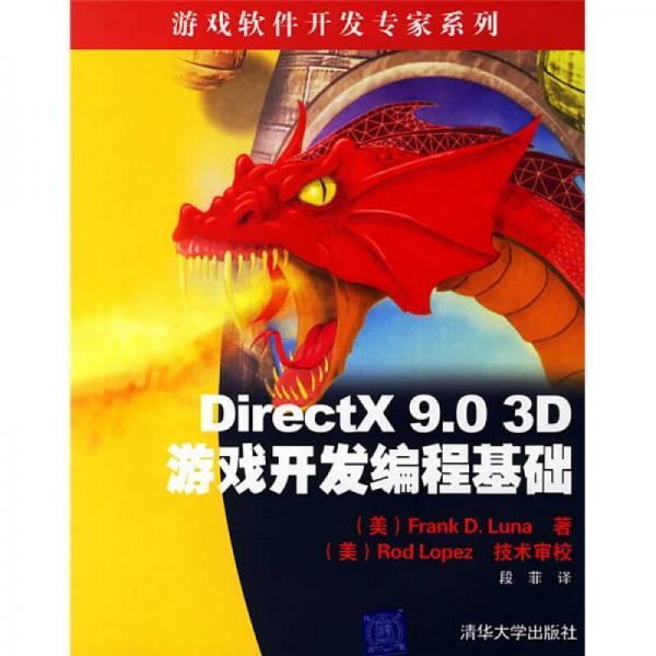DirectX 9.0 3D游戏开发编程基础