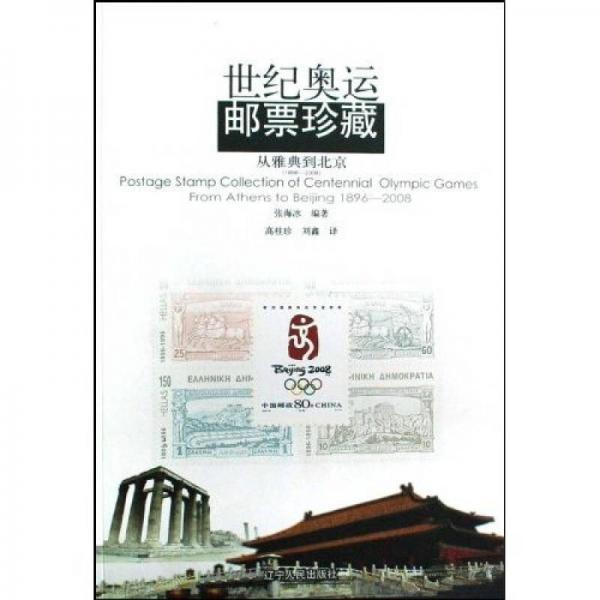 世纪奥运邮票珍藏:从雅典到北京