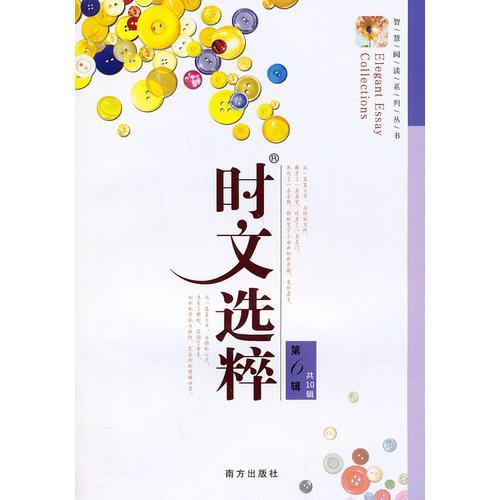 时文选粹(第六辑)