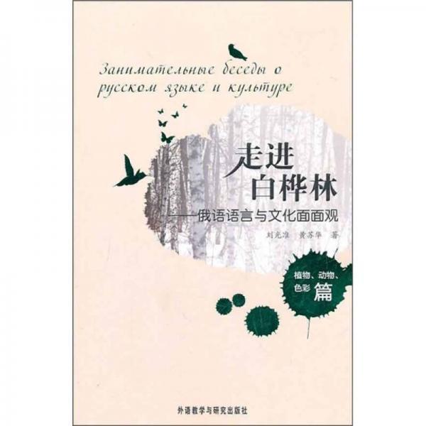 走进白桦林:俄语语言与文化面面观(植物、动物、色彩篇)