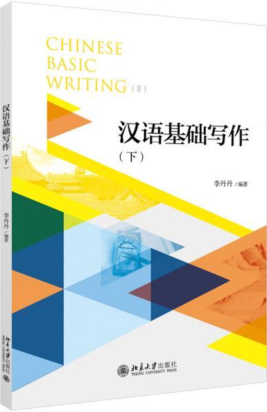 汉语基础写作(下)