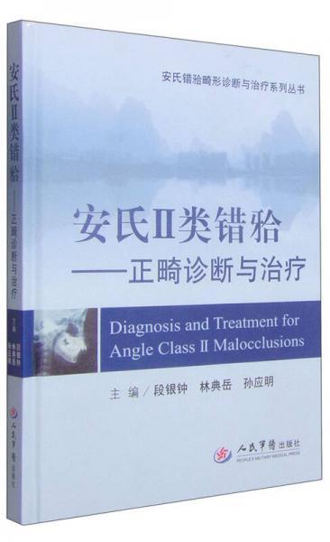 安氏错(牙合)畸形诊断与治疗系列丛书·安氏Ⅱ类错(牙合):正畸诊断与治疗