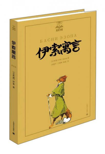 夏洛书屋:伊索寓言(第四辑)