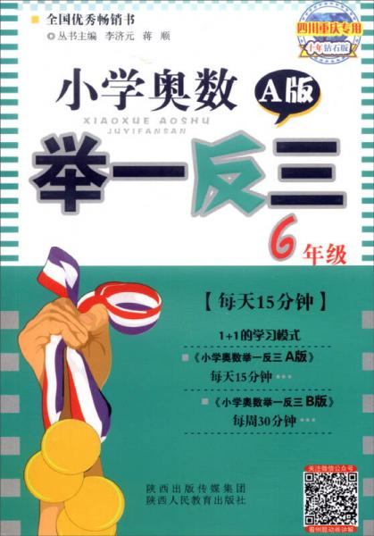 Primary School Mathematical Olympiad Example: Sixth Grade (Ten Years Diamond Edition A Edition Sichuan and Chongqing Only)