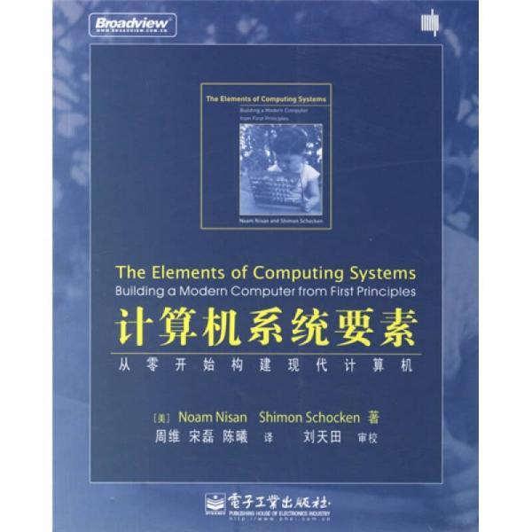 计算机系统要素