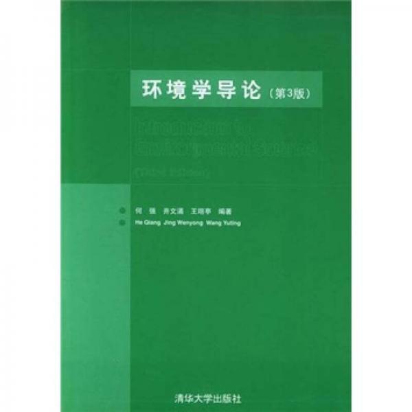 环境学导论(第3版)