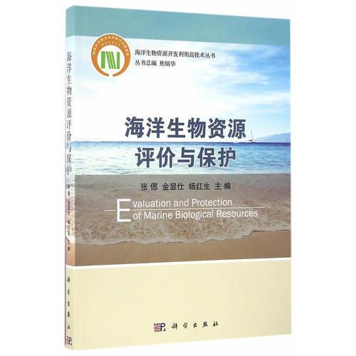 海洋生物资源评价与保护