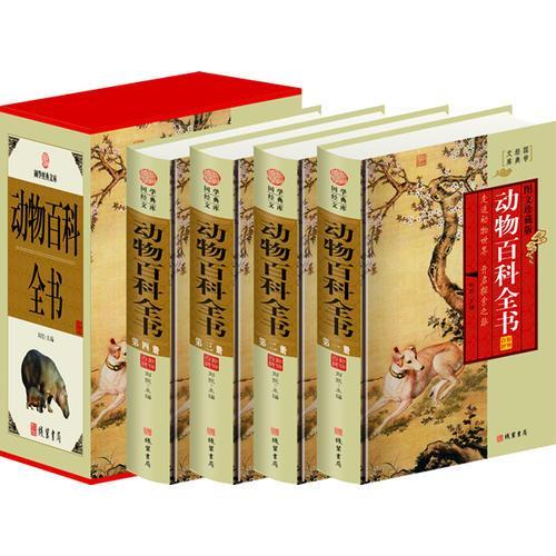 动物百科全书(小插盒)