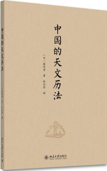 Chinese astronomical calendar