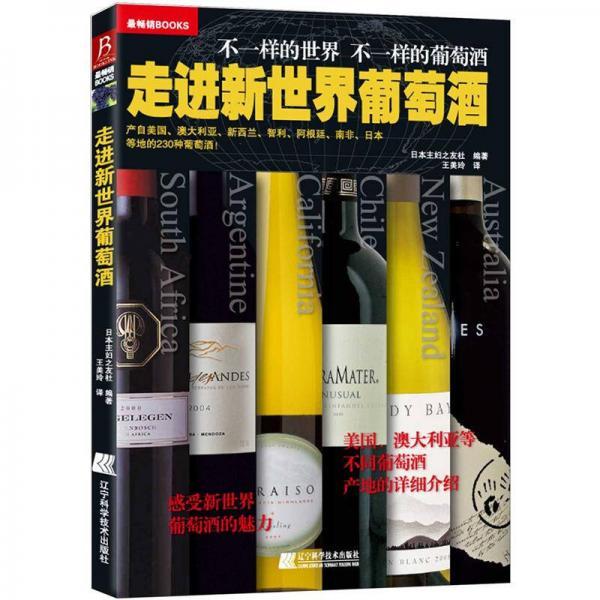 走进新世界葡萄酒